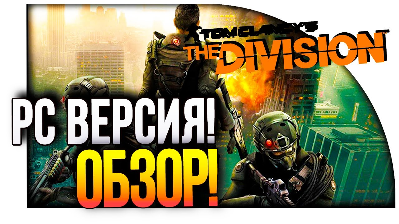 Tom Clancy's The Division - Обзор PC Версии! (60FPS) (Ultra) - YouTube