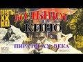 Пираты ХХ века Большое кино mp3