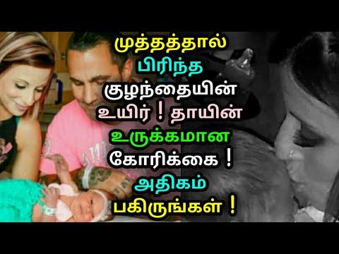 முத்தத்தால் பிரிந்த குழந்தையின் உயிர் ! தாயின் உருக்கமான கோரிக்கை ! அதிகம் பகிருங்கள் ! Tamil news