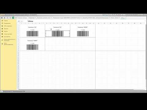 Печать этикеток товаров 70 на 37 для 1С