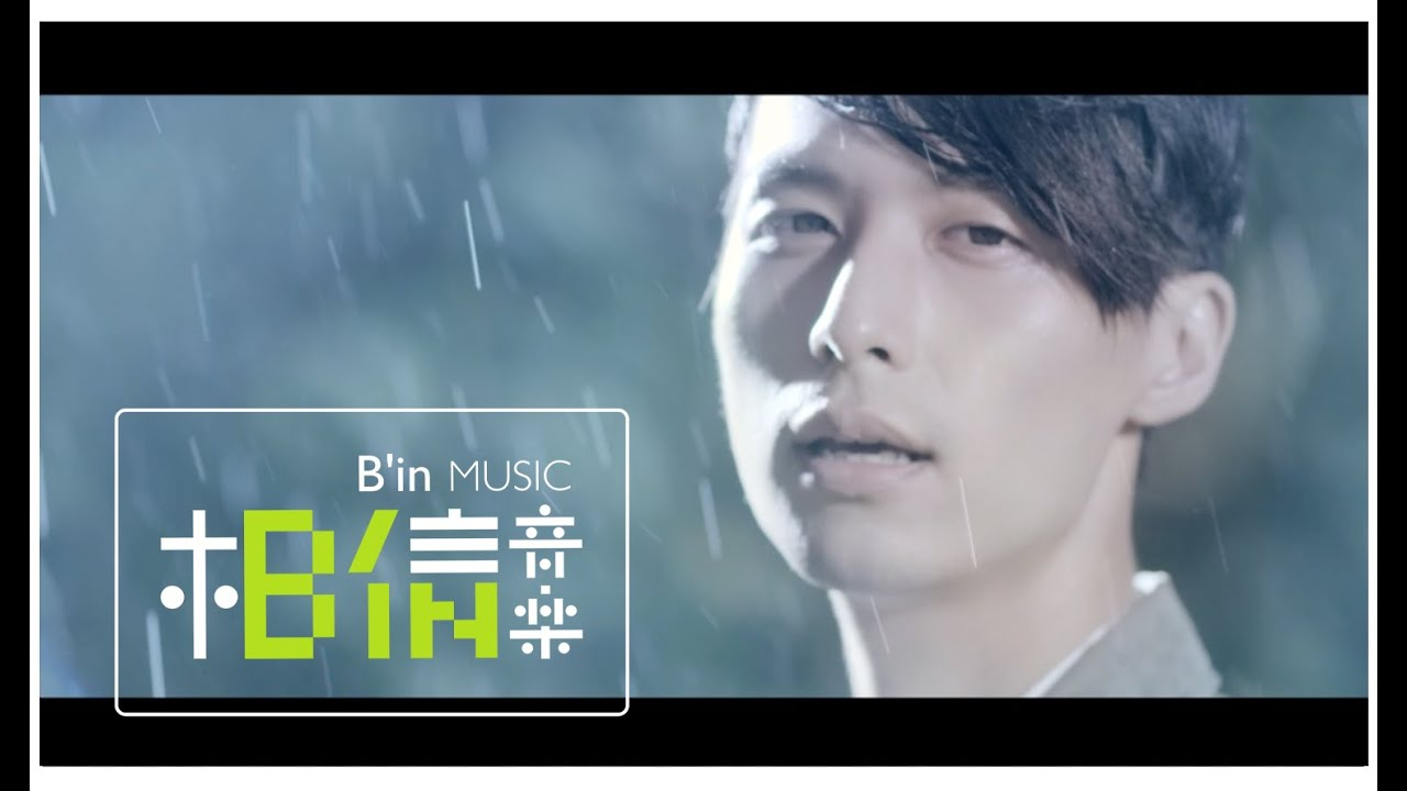 Yen-j 嚴爵 [ 一直給 Give ] Official Music Video