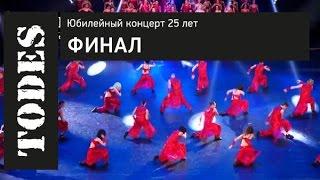Скачать TODES ЮБИЛЕИ НЫИ КОНЦЕРТ 25 ЛЕТ ФИНАЛ