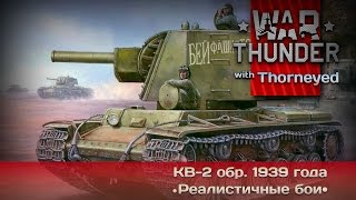 War Thunder | КВ-2 обр. 1939 — Оверкилл