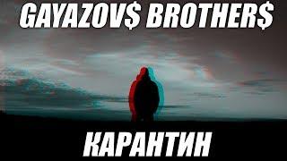 GAYAZOV$ BROTHER$ – «КАРАНТИН»