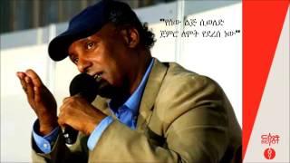 Atronos with Dr.  Dagnachew Asefa: Part 2 of 5