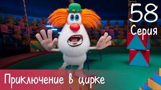Буба - Приключение в цирке - Серия 58 - Мультфильм для детей