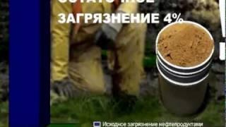 Как очистить почву ? Биодеструктор нефтяного загрязнения.(, 2010-12-29T12:26:04.000Z)