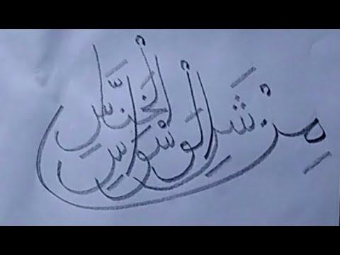 Full Download Qs Al Ikhlas Ayat 2 Menulis Khat Dengan