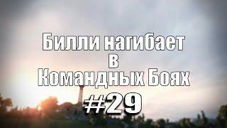 18+ Билли нагибает в Командных Боях #29  | World of Tanks