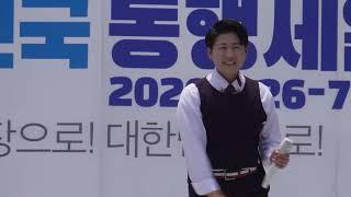 대한민국 동행세일 초대가수$배하나# 공연
