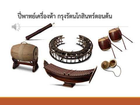 ความเป็นมาของดนตรีไทยและเพลงไทย