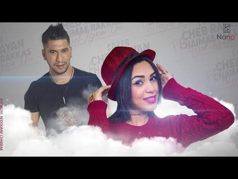 Chaimae Rakkas Ft Cheb Rayan - Mazal Liyam Dour (Cover Cheb Moustapha) | شيماء الرقاص و الشاب ريان