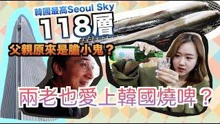 [帶兩老闖首爾#1]  爸爸在全球3高的Seoul Sky前失去尊嚴!?被問有沒有韓國男朋友!? 帶爸媽飲燒酒加啤酒 // Elis Lam