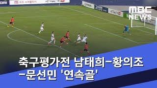 축구평가전 남태희-황의조-문선민