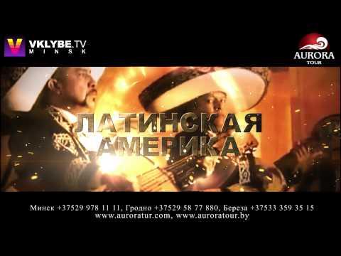 Аврора Тур. Весь мир на выбор. Vklybe.TV Minsk