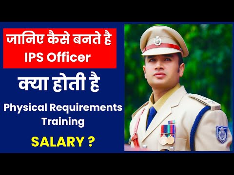 How to become IPS OFFICER || IPS कैसे बनें || IPS Physical Requirements || Salary