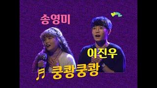 송영미, 이진우 '쿵쾅쿵쾅'  (뮤지컬 …
