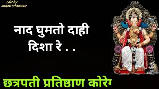 Jiv jadla  charni tujya re| ganati WhatsApp status