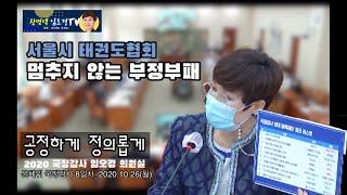 [#국정감사 _ #공정하게 #정의롭게 ]서울시 태권도협…