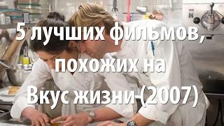 5 лучших фильмов, похожих на Вкус жизни (2007)