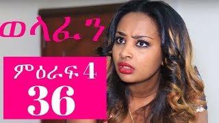 Welafen Drama -Part 36 (Ethiopian Drama)