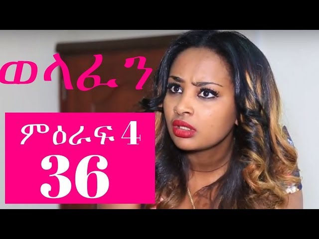 Welafen Drama Season 4 Part 36 - Ethiopian Drama