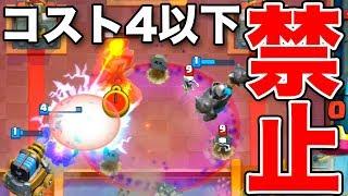 【クラロワ】新ルール!コスト5以上しか使っちゃダメロワイヤル! thumbnail