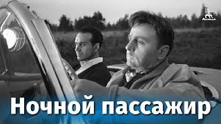 Ночной пассажир