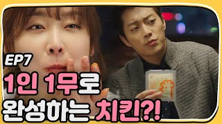 Video Let's Eat 2 Yoon Du-jun's Foodshow with '1 Chicken 1 Radish' menu! Let's Eat 2 Ep7 download MP3, 3GP, MP4, WEBM, AVI, FLV November 2017