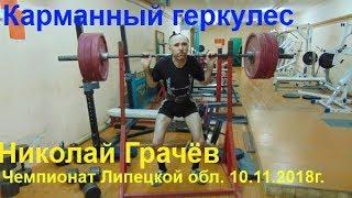 Николай Грачев. Спортсмен - ветеран.