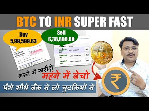 BTC TO INR BANK TRANSFER IN INDIA |  CONVERT BITCOIN INTO INR चुटकी में 2019