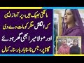 Pakistan Got Talent, pakistan street talent singer, girls singing song desi style, got talent