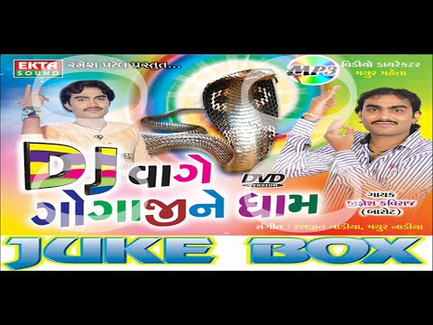 D J Vage Gogaji Ne Dham Part-1 (Jignesh Kaviraj) (Audio Juke Box)