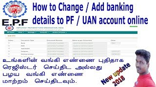 How to Change / Add banking details to PF / UAN account online in tamil