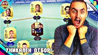 ОТКАЧИХ ВЪВ FUT CHAMPIONS! НОВ ОТБОР! FIFA 19 RTG #8