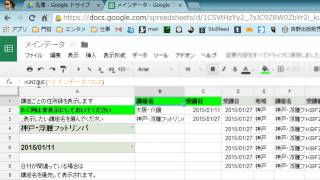 google spreadsheet で簡単データベース 名簿を管理しよう! thumbnail