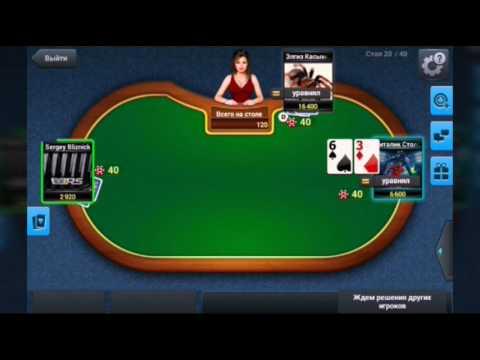 Играю в покер! | | Poker Arena