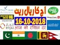 Today Saudi Riyal Currency Exchange Rates - 16-10-2018 | Tahweel al Rajhi | Enjaz | Fawri | NCB