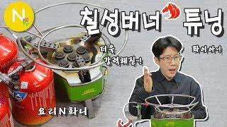[요리 N 화니] 더욱…