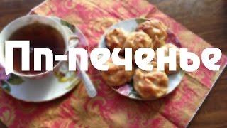 Правильное питание рецепт. Пп печенье. Пп выпечка.