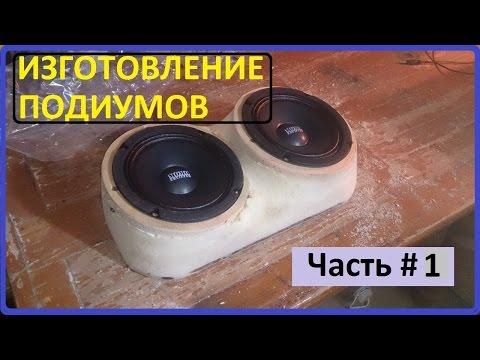 видео: Изготовление акустических подиумов (часть#1)