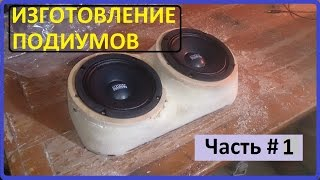Изготовление акустических подиумов (часть#1)