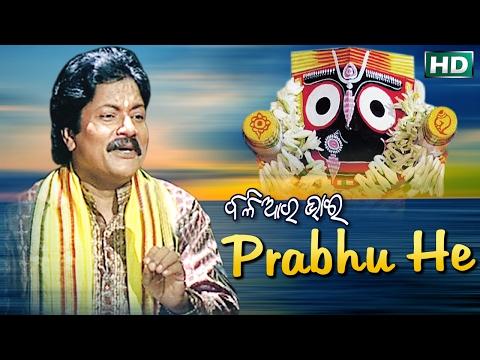 PRABHU HE ପ୍ରଭୁ ହେ ( NARAYANI SENA) || Album-Baliaara Bhai || Arabinda Muduli || Sarthak Music