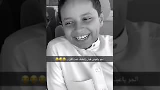 محمد بن غرمان ¦¦رامي بن غرمان¦¦ فهد بن غرمان شيله وضحك