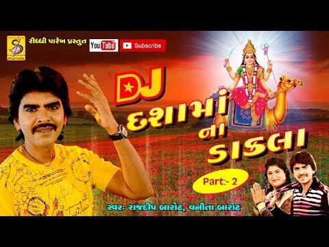 DJ DASHAMA NA DAKLA  PART 02