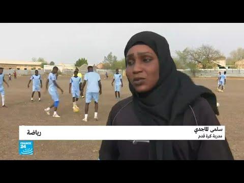 سلمى الماجدي أول مدربة عربية لكرة القدم