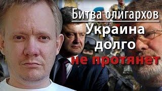 Битва олигархов: Украина долго не протянет
