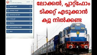 How To Book Unreserved Railway Ticket From UTS Mobile App By Malayalam Tech Channel