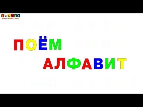 Поём алфавит. Учим буквы русского алфавита