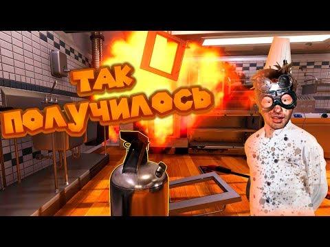 ГАДСКАЯ КУХНЯ Cooking Simulator Симулятор Готовки